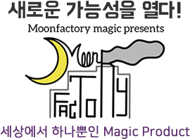 MOONFACTORY MAGIC PRESENTS